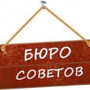 Рубрика «Бюро советов» фотографии