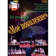 VIII Реутовский открытый творческий фестиваль-конкурс «Мое поколение» фотографии