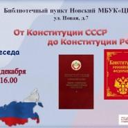 Беседа «От Конституции СССР до Конституции РФ» фотографии