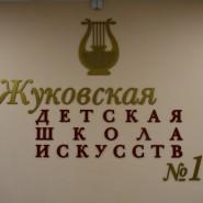 Ночь искусств в Жуковской детской школе искусств № 1 фотографии