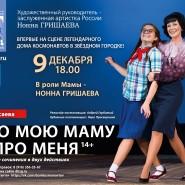 Спектакль «Про мою маму и про меня» фотографии