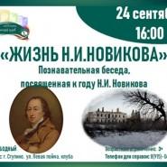 Встреча «Жизнь Н. И. Новикова» фотографии