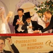 Спектакль «Препарируя любовь. Часть 1. Руководство для желающих жениться» фотографии