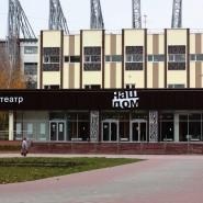 Большая сцена Химкинского драматического театра «Наш дом» фотографии