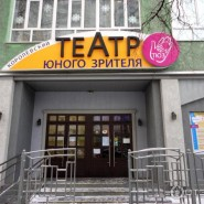 Королёвский театр юного зрителя фотографии