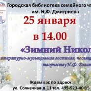 Встреча «Зимний Никола» фотографии
