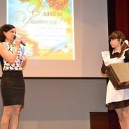 Концерт «С днем учителя!» фотографии