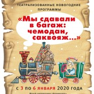 Новогодние программы в Музее фотографии
