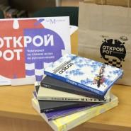 Чемпионат по чтению вслух «Открой рот!» фотографии