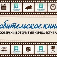 V Белоозёрский открытый фестиваль «Любительское кино» фотографии