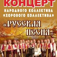 Концерт народного коллектива «Русская песня» фотографии