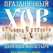 Концерт «Праздничный Хор Данилова монастыря» фотографии