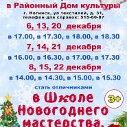 Занятия «Школа новогоднего мастерства» фотографии