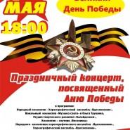Концерт «Великий день Победы». фотографии