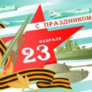 Праздничный концерт, посвященный Дню защитника Отечества фотографии