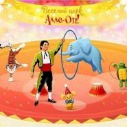 Алле ап, или цирк в библиотеке фотографии