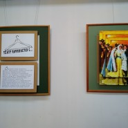 Выставка «Театральные перекрёстки» фотографии
