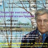 Открытие выставки «Образы русской классической литературы в творчестве Ильи Глазунова» фотографии