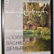 Выставка «Аполлинарий Васнецов. Демьяново» фотографии