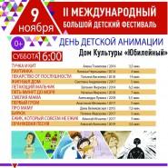 II Международный большой детский фестиваль фотографии