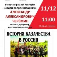 Лекция «История казачества в России: от зарождения до сегодняшних дней» фотографии