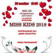 Конкурс красоты Miss kids 2018 фотографии