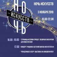 Ночь искусств в краеведческом музее г. Железнодорожного фотографии