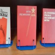 Исторический час «На огненных московских рубежах» фотографии