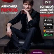 Концерт Александра Перлова и группы «Том Сойер» фотографии