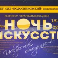 Ночь искусств в Подосинковском доме культуры фотографии