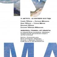 Выставка «ЧУ-МА. Семья художников» фотографии
