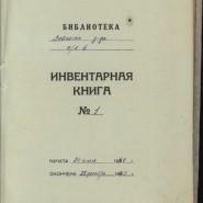 Муниципальная библиотека Левобережья фотографии