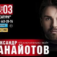 Концерт Александра Панайотова фотографии
