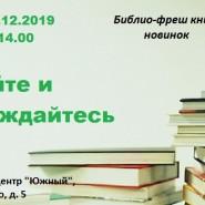 Встреча «Читайте и наслаждайтесь!» фотографии