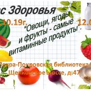 Час здоровья «Стиль жизни – здоровье» фотографии