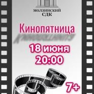 «Кино» фотографии