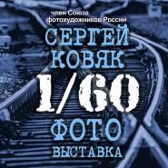 Фотовыставка «1/60» Сергея Ковяка фотографии