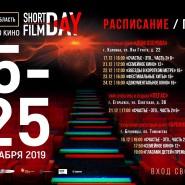 Всероссийская акция «День короткометражного кино – 2019» фотографии
