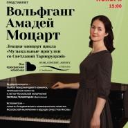 Лекция-концерт «Вольфганг Амадей Моцарт» фотографии