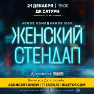 Концерт «Женский Стендап» фотографии