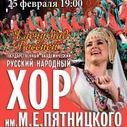 Концерт Хора им. М.Е. Пятницкого фотографии