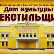 Дом культуры «Текстильщик» фотографии