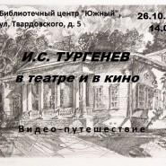 Видеопутешествие «И. С. Тургенев в театре и в кино» фотографии