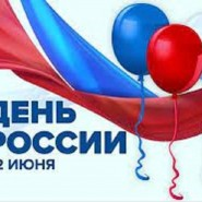 Книжная выставка «Этой силе имя есть — Россия» фотографии
