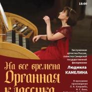 Органный концерт «На все времена, Органная классика» фотографии