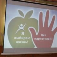 Тематическая программа «Скажем жизни – «Да!». фотографии