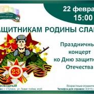 Концерт «Защитникам Родины – слава» фотографии