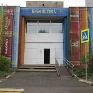 Центральная библиотека Наро-Фоминского городского округа фотографии