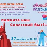 Ретро-посиделки «А помните наш советский быт?» фотографии