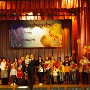 Праздничный концерт, посвященный Дню матери фотографии